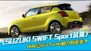 《SUZUKI SWIFT Sport試駕》 Video