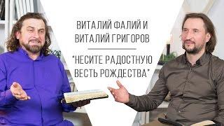 Несите радостную весть Рождества (Виталий Фалий и Виталий Григоров)