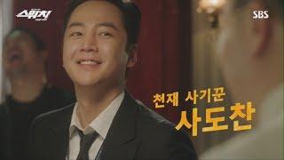 SBS [스위치] - 5분 안에 정리 끝! Ep.1~4 요약 영상 / 'Switch' Ep.1~4 Review