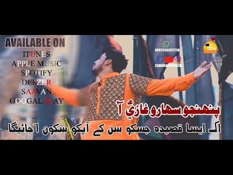 """ ZAMIN ALI ""   - PAHNJO SAHARO GHAZI AA -    New Exclusive MANQABAT | 2018 |"