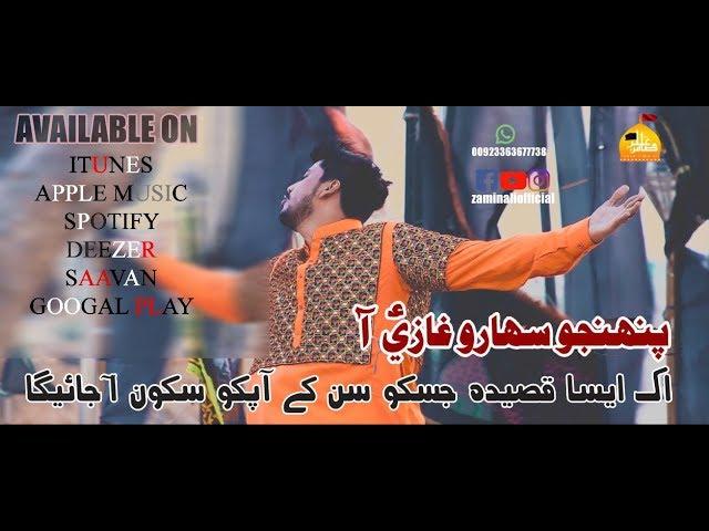 Zamin Ali Songs 1