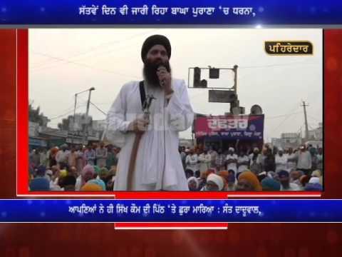 Sant Baljit Singh Daduwal at bagha purana(Pehredar Tv)