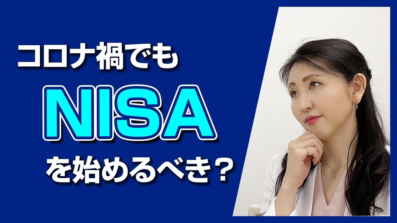 コロナの影響は?NISA投資を今すぐ始めるべき?