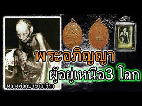 พระอภิญญาผู้อยู่เหนือ 3 โลก หลวงพ่อกบ เขาสาริกา พระเกจิเมืองไทย  วิชาอาคมเข้มขลัง
