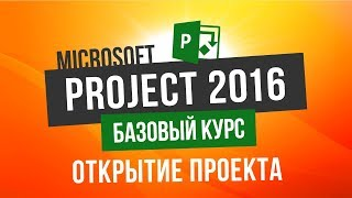 Бесплатный курс по Microsoft Project 2016 Урок 7 Открытие проекта