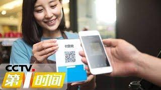 《第一时间》 20190611 1/2| CCTV财经