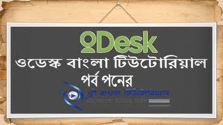 odesk Bangla Tutorial (Part-15)