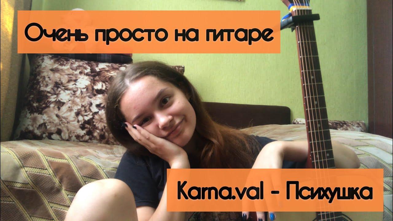 Karna.val - Психушка / ПРОСТОЙ РАЗБОР