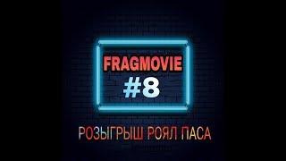 Розыгрыш РП 12 сезона | FRAGMOVIE#8 | SUBSCRIBE