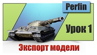 Рендер танков из World of Tanks. Урок 1: Достаем модель из игры.