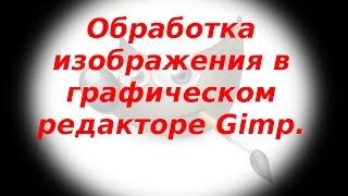 ПРОСТАЯ ОБРАБОТКА ФОТО В GIMP.