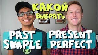 Past Simple или Present Perfect какой выбрать?! // Носитель объясняет!