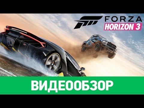 Forza horizon 3 видео обзор