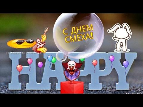 1 Апреля открытки - Анимационные блестящие картинки GIF