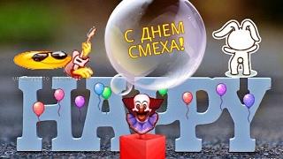 С 1 АПРЕЛЯ КАРТИНКИ GIF! ДЛЯ viber, whats app, vkontakt, odnoklassniki, facebook, telegram!