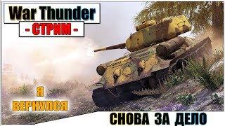 War Thunder - СНОВА ЗА ДЕЛО   Паша Фриман🔴 #ДОЛОЙЦЕНЗУРУ