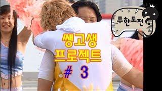 무모한 도전 9회 #3 ★무한도전 1기★ infinite challenge ep.9