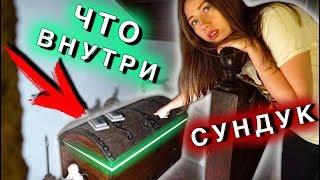 ВСКРЫЛИ СУНДУК , А ТАМ... Мистика | Дом Призрак Сезон 2 Elli Di
