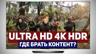 ULTRA HD 4K HDR ИЛИ ГДЕ БРАТЬ КОНТЕНТ?