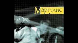 Е.Маргулис. Альбом