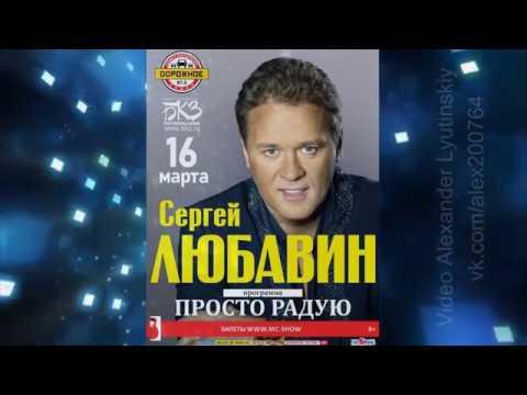 Сергей Любавин - сольный концерт в БКЗ «Октябрьский» | Часть 1, 16.03.2019