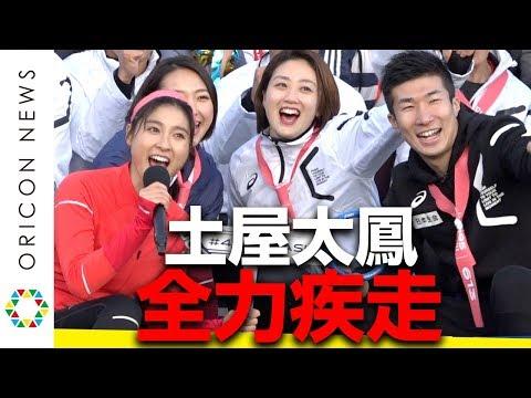 土屋太鳳、全力疾走!日本最速・桐生祥秀にバトンを繋ぐ 東京2020オリンピック・パラリンピック競技大会関連イベント『42195DASH!!』