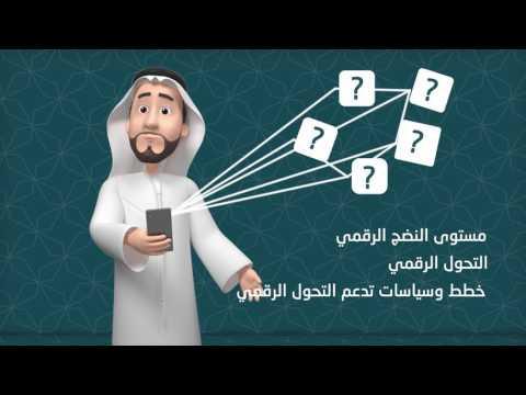 فيلم تعريفي لشرح منظومة التميز الحكومي - أبوظبي- الدورة الخامسة2017