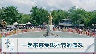 [跟着书本去旅行]一起来感受泼水节的盛况| 课本中国