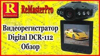 Видеорегистратор Digital DCR-112 Обзор