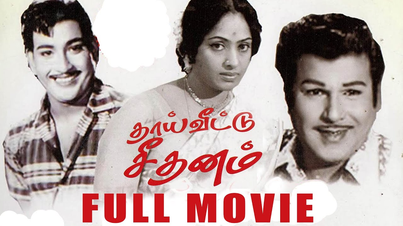Thai Veettu Seedhanam 1975 Tamil Full Movie Jaishankar Cho Ramaswamy Ravichandran Youtube