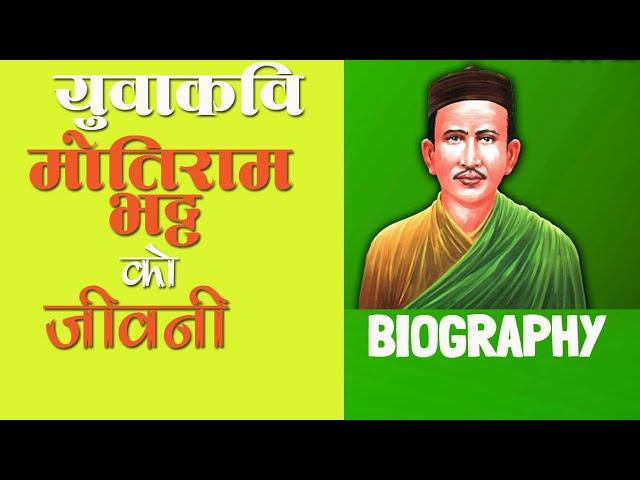 Motiram Bhatta || Biography || मोतिराम भट्ट् || GyanMandu Official || आखिर कस्ता थिए मोतिराम भट्ट ?