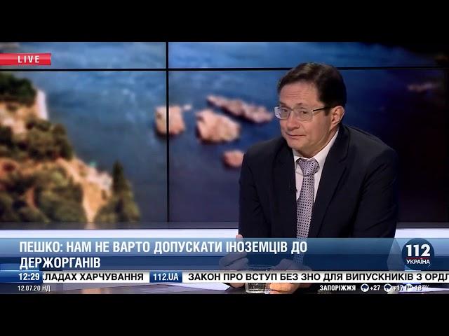Иностранцы в госорганах  Невыполненные обещания власти  Анатолий Пешко на 112, 12 07 2020