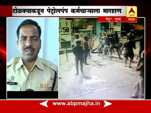Chembur, Mumbai : Mobile conversation on Petrol pump led into fight