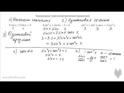 Как решать однородные уравнения второй степени