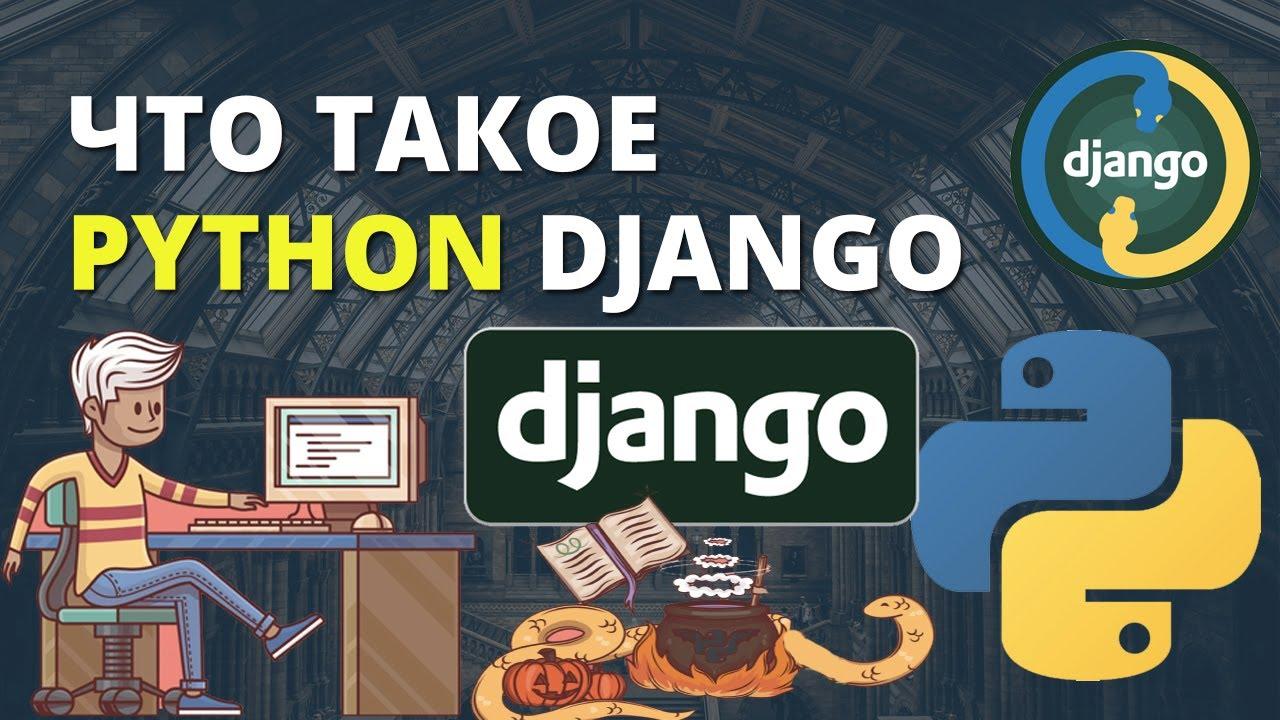 Что такое Python Django и почему он стал так популярен. В чем секрет?
