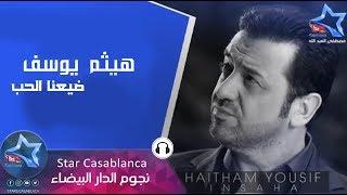 هيثم يوسف و مهند محسن - ضيعنا الحب (حصرياً) | Haitham Yousif \u0026 Muhanad Muhsen | 2015