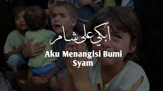 Download ﺃَﺑْﻜِﻲ ﻋَﻠَﻰ ﺷَﺎﻡِ   Abki Ala Syam   Tangisan Bumi Syam Mishary Al Afasi    Terjemahan Rumi   Sedih