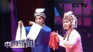 [中国新闻] 豫剧名家濠江献艺 庆祝澳门回归20周年 | CCTV中文国际
