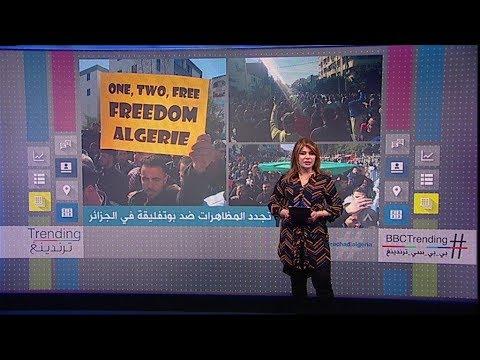 الأمن الجزائري يمنع المتظاهرين من الوصول لقصر الرئاسة.  بي_بي_سي_ترندينغ
