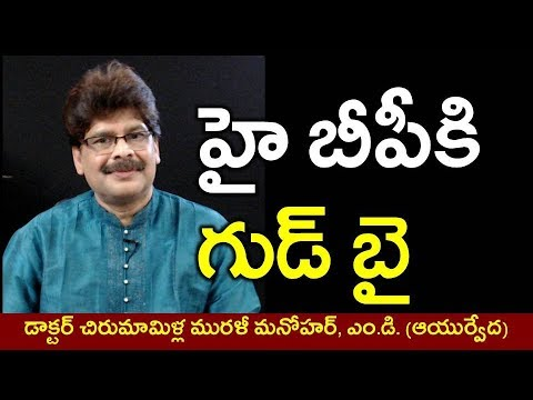 Simple Solutions for High Blood Pressure in Telugu | అధిక రక
