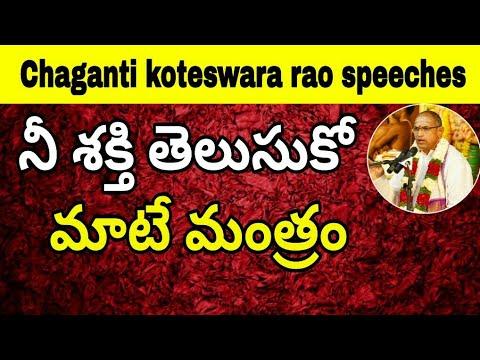 ని శక్తి తెలుసుకో మాటే మంత్రం Sri Chaganti Koteswara Rao pravachanam a best cool  videos