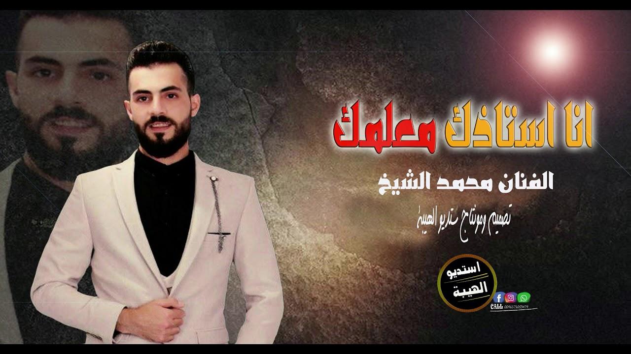 الفنان محمد الشيخ  انا استاذك ومعلمك (سهرات) mohamad alshekh sahrat 2020