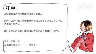 [排球少年HQ!] 被害妄想攜帶女子(笑) 中文翻譯