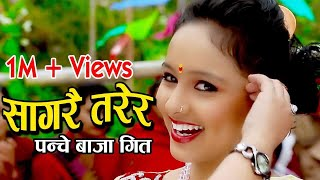 New Panche Baja song,Sagarai Tarera सागरै तरेर by Ishwor Singh and Kalika Roka.Ram KhatriFull HD