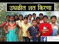 Download Udhalit Shat Kirana उधळित शत किरणा MP3 song and Music Video