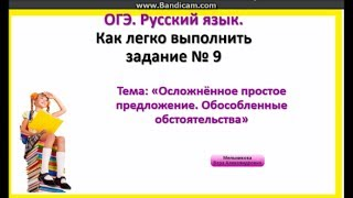 ОГЭ по русскому языку. Задание 9. Обособление обстоятельств.
