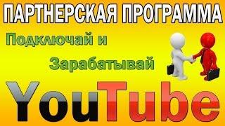 Партнёрская программа youtube от 10 подписчиков. Для начинающих