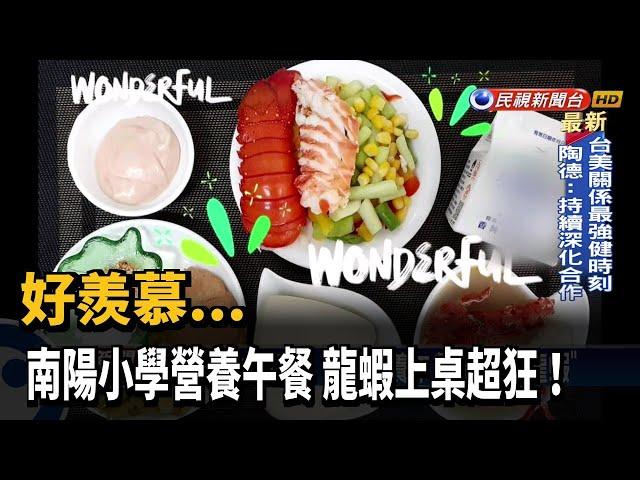 好羨慕... 南陽小學營養午餐 龍蝦上桌超狂!-民視台語新聞