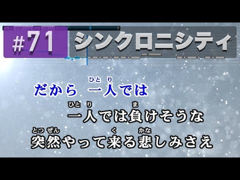 シンクロニシティ / 乃木坂46 カラオケ【歌詞・音程バー付き / 練習用】