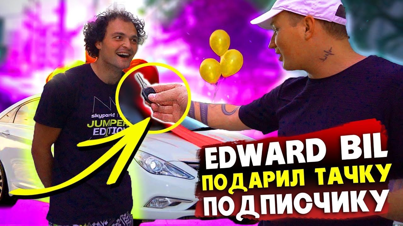 EDWARD BIL / ТАЧКА ДЛЯ ПОДПИСЧИКА / ВОПЛОТИЛ МЕЧТУ в ЖИЗНЬ